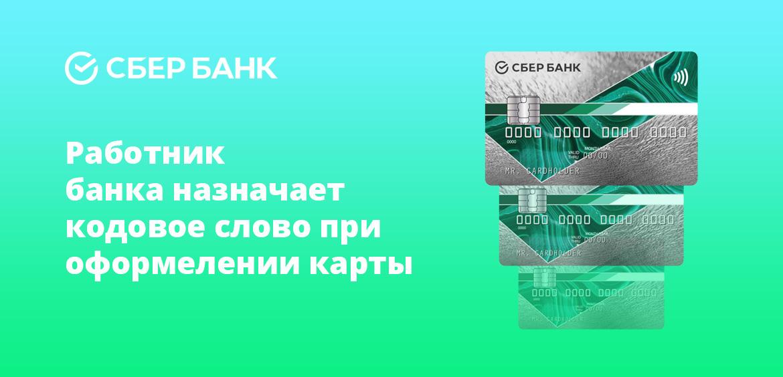 Работник банка назначает кодовое слово при оформлении карты