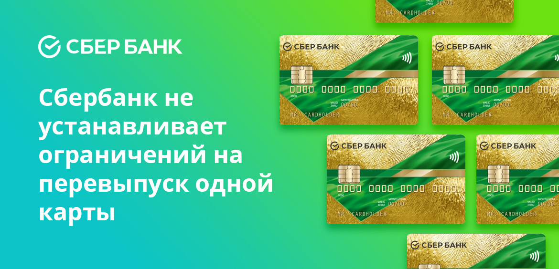 Сбербанк не устанавливает ограничений на перевыпуск одной карты