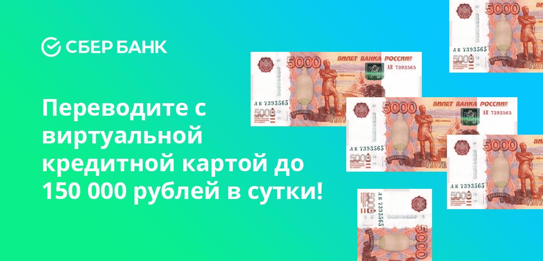 Переводите с виртуальной кредитной картой до 150 000 рублей в сутки!