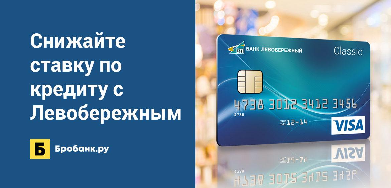 Снижайте ставку по кредиту с Левобережным