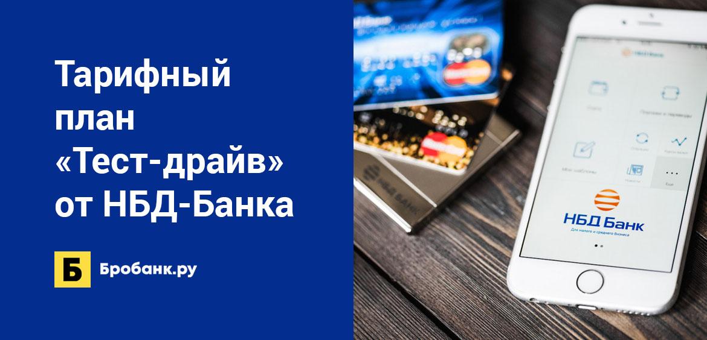Тарифный план Тест-драйв от НБД-Банка