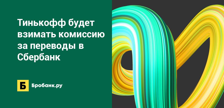 Тинькофф будет взимать комиссию за переводы в Сбербанк