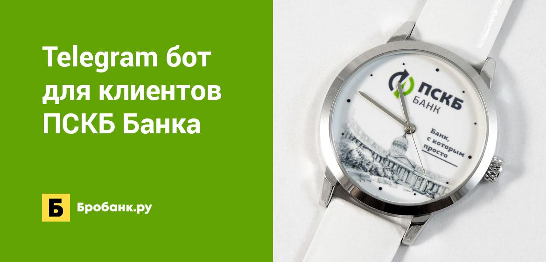 Telegram бот для клиентов ПСКБ Банка