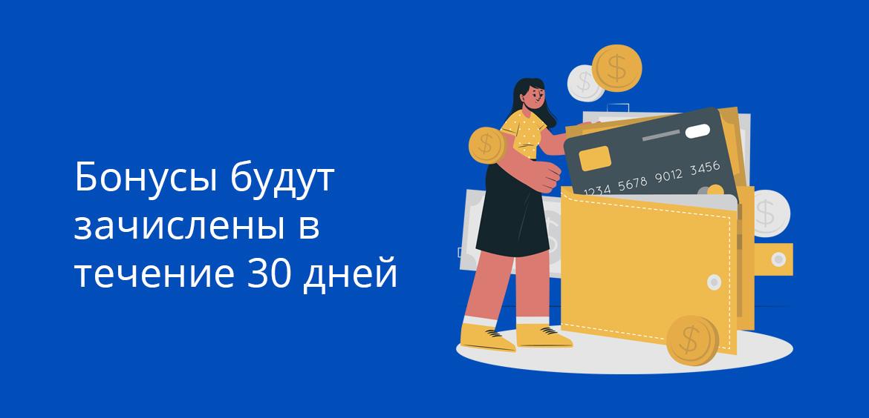 Бонусы будут зачислены в течение 30 дней