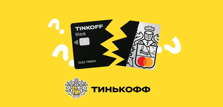 Как закрыть карту Тинькофф