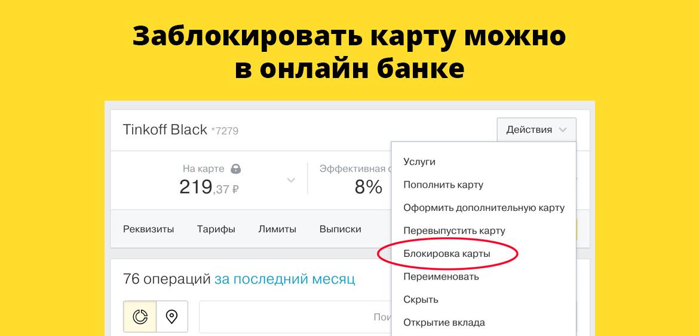Заблокировать карту можно в онлайн банке
