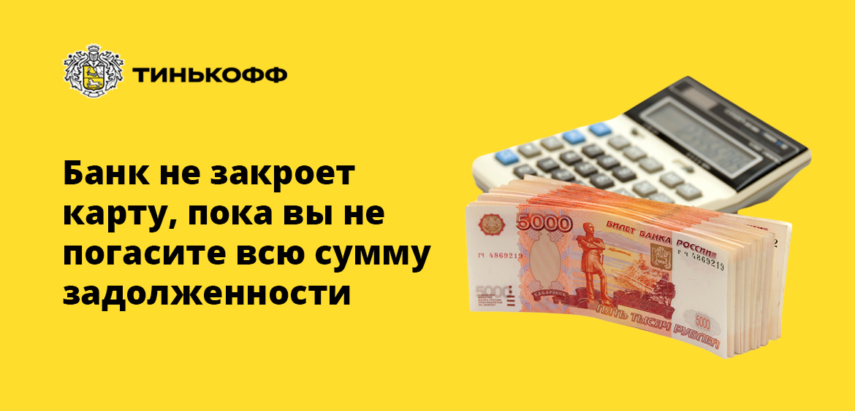Банк не закроет карту, пока вы не погасите всю сумму задолженности