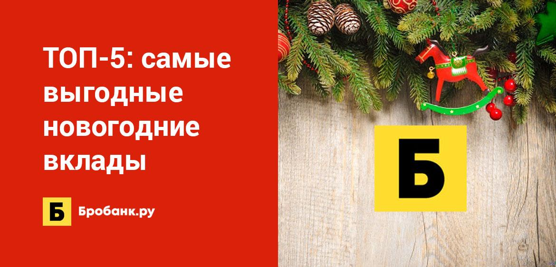 ТОП-5: самые выгодные новогодние вклады