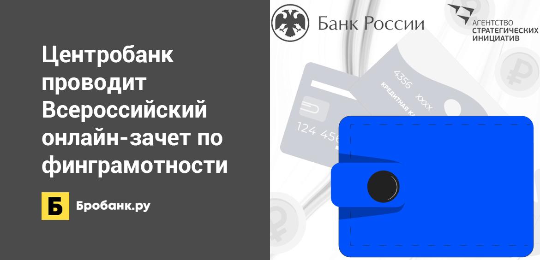 Центробанк проводит Всероссийский онлайн-зачет по финграмотности