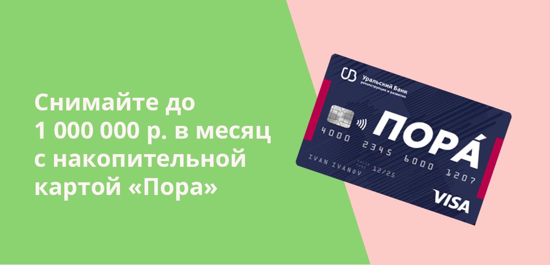Снимайте до 1 000 000 рублей в месяц с накопительной картой Пора