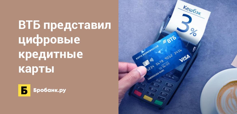 ВТБ представил цифровые кредитные карты