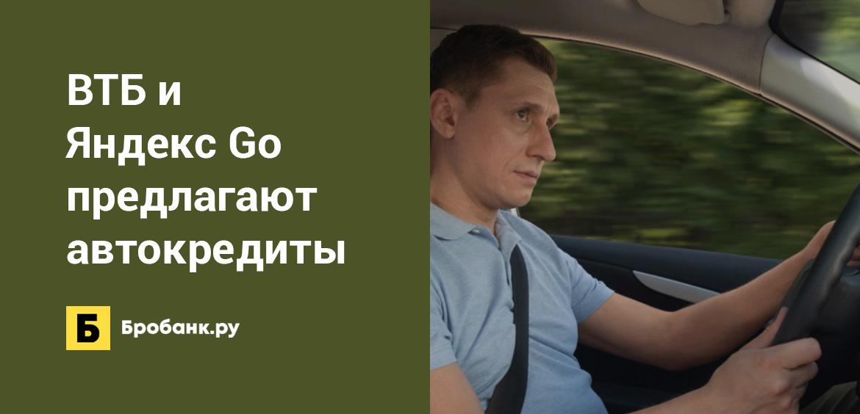 ВТБ и Яндекс Go предлагают автокредиты