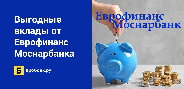 Выгодные вклады от Еврофинанс Моснарбанка