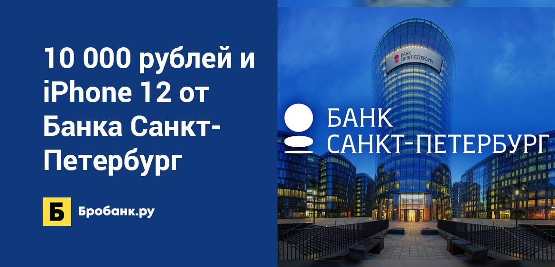 10 000 рублей и iPhone 12 от Банка Санкт-Петербург