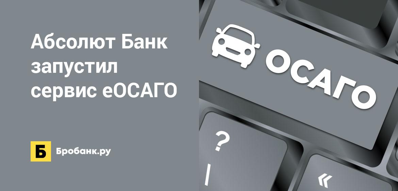 Абсолют Банк запустил сервис еОСАГО