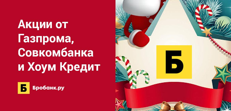 Акции от Газпрома, Совкомбанка и Хоум Кредит
