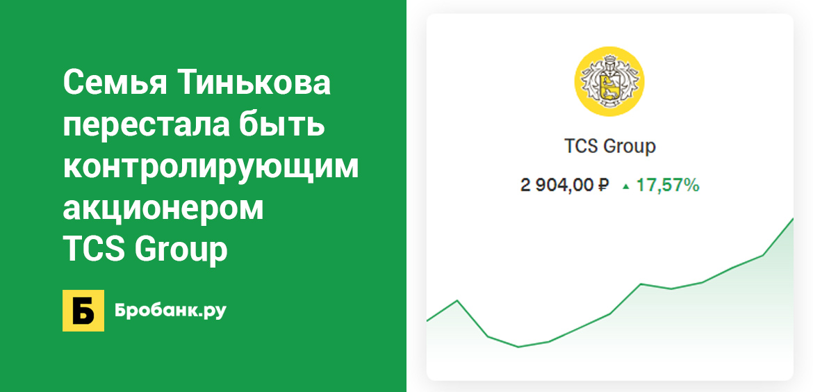 Семья Тинькова перестала быть контролирующим акционером TCS Group