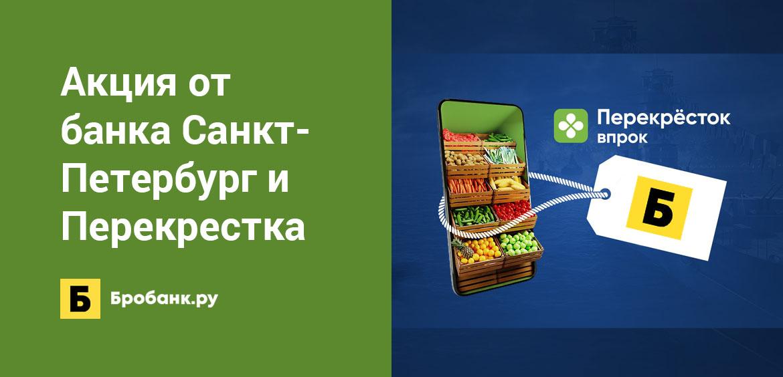 Акция от банка Санкт-Петербург и Перекрестка