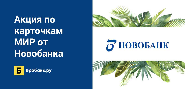 Акция по карточкам МИР от Новобанка