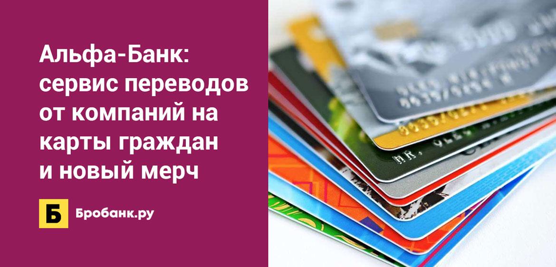 Альфа-Банк: сервис переводов от компаний на карты граждан и новый мерч