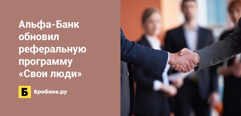 Альфа-Банк обновил реферальную программу Свои люди