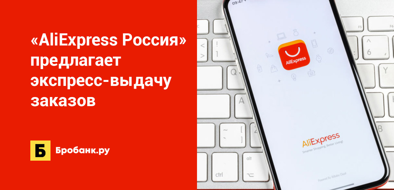 AliExpress Россия предлагает экспресс-выдачу заказов