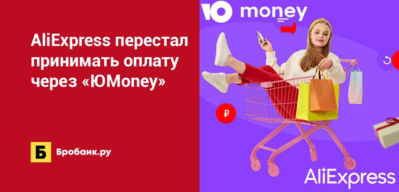 AliExpress перестал принимать оплату через ЮMoney