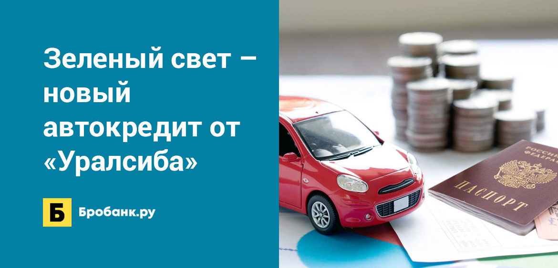 Зеленый свет – новый автокредит от Уралсиба