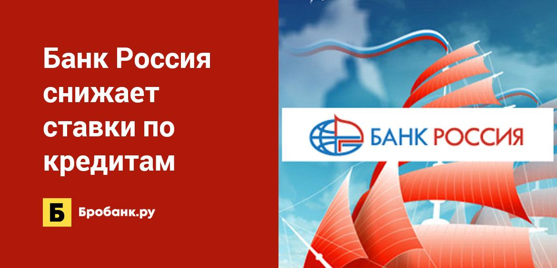 Банк Россия снижает ставки по кредитам