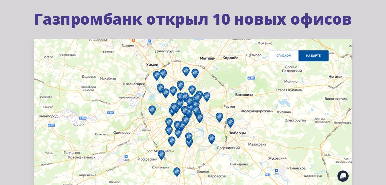 Газпромбанк открыл 10 новых офисов в столице