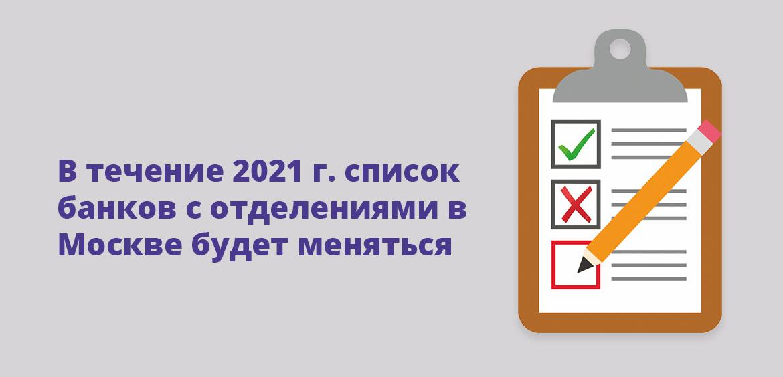 В течение 2021 года список банков с отделениями в Москве будет меняться