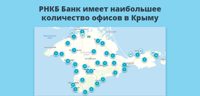 РНКБ Банк имеет наибольшее количество офисов в Крыму