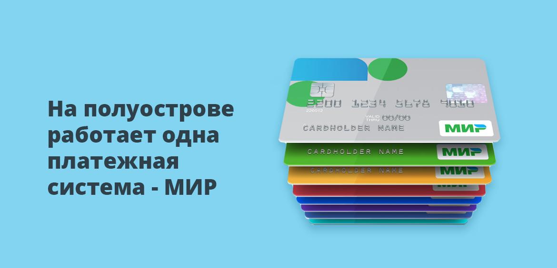На полуострове работает одна платежная система - МИР