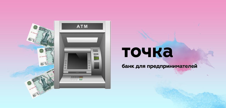 Банкоматы банка Точка