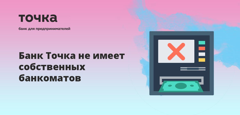 Банк Точка не имеет собственных банкоматов
