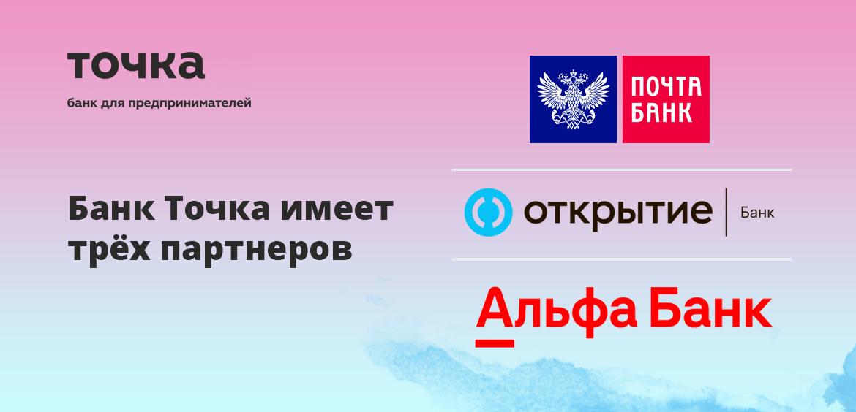 Банк Точка имеет трёх партнеров: Почта Банк, Альфа Банк и Банк Открытие