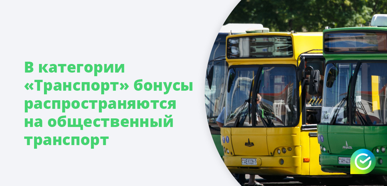 В категории транспорт бонусы распространяются на общественный транспорт