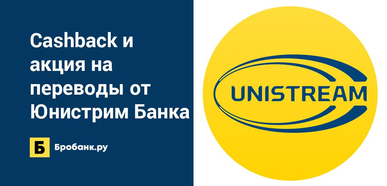 Cashback и акция на переводы от Юнистрим Банка