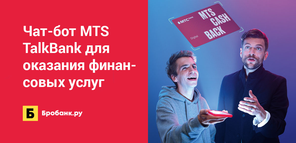 Чат-бот MTS TalkBank для оказания финансовых услуг