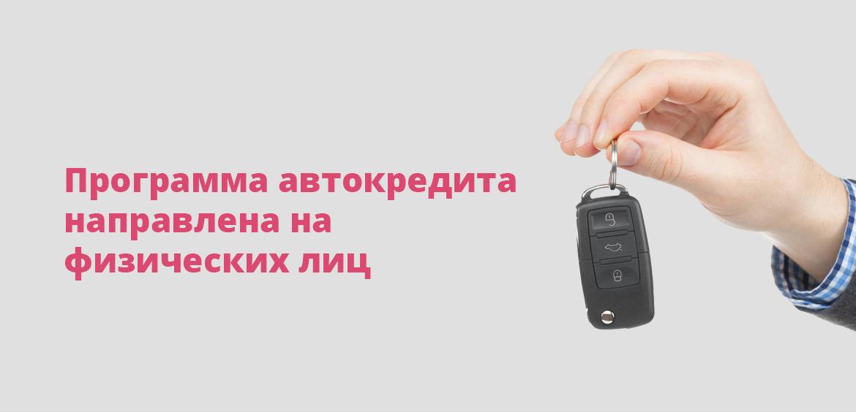 Программа автокредита направлена на физических лиц