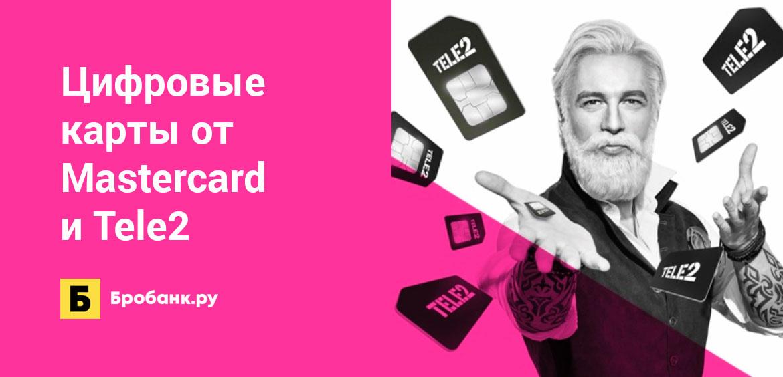 Цифровые карты от Mastercard и Tele2