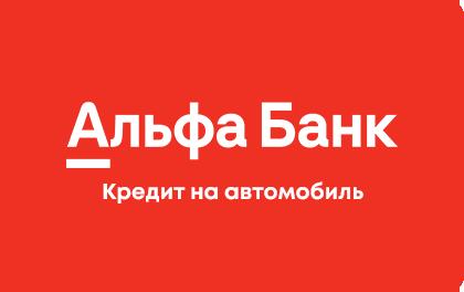 Автокредит Альфа-Банк