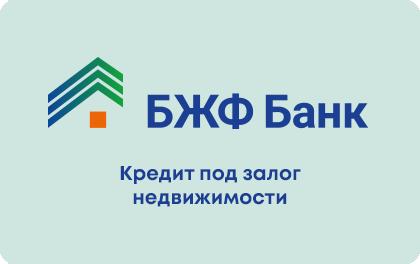Турбокредит Банк БЖФ под залог недвижимости