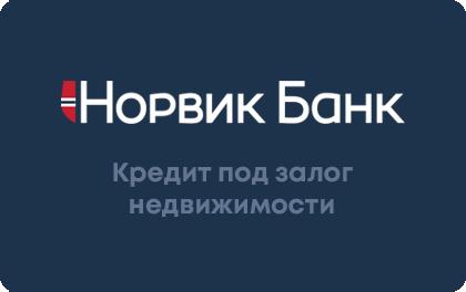 Кредит Норвик Банк под залог недвижимости