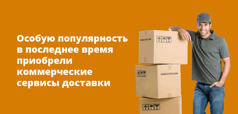 Особую популярность в последнее время приобрели коммерческие сервисы доставки