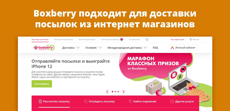 Boxberry подходит для доставки посылок из интернет магазинов