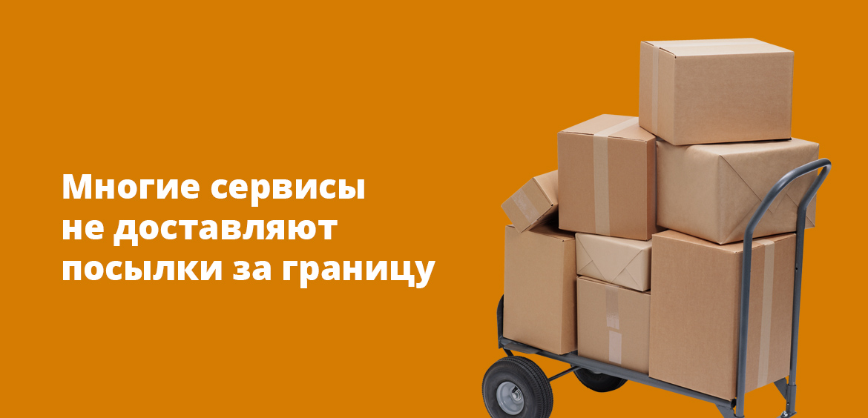 Многие сервисы не доставляют посылки за границу