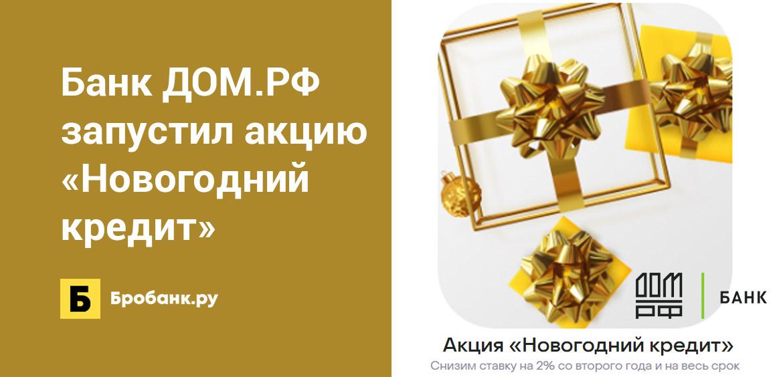 Банк ДОМ.РФ запустил акцию Новогодний кредит