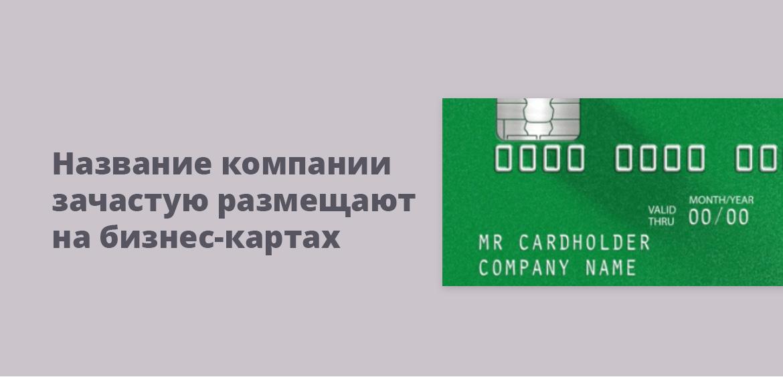 Название компании зачастую размещают на бизнес-картах