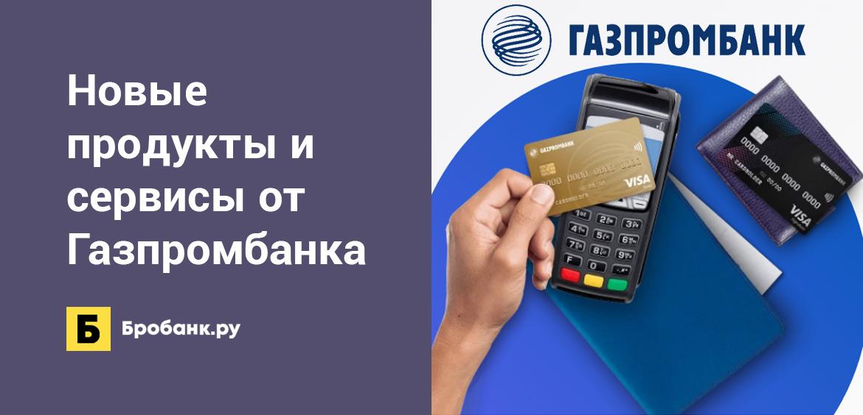 Новые продукты и сервисы от Газпромбанка